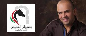 saed abu tayeh concert at fuheis festival 2016