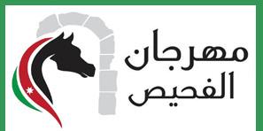 شعار مهرجان الفحيص 2016 للثقافة والفنون
