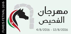 جدول عروض مهرجان الفحيص 2016