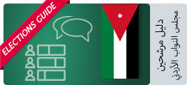 elections guide in jordan