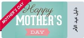 mothers day guide in jordan