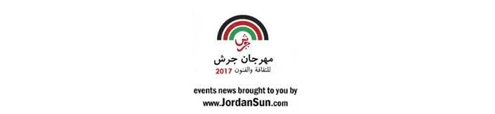 شعار مهرجان جرش 2017 للثقافة والفنون