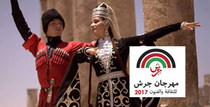 aljeel cricassian troup at Jarash Festival 2017