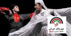 Circassian Cultural Academy at Jarash Festival 2017