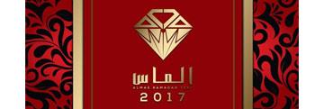 Almas ramadan 2017 tent