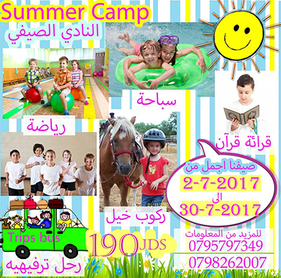 White Flower summer camp schedual 2017