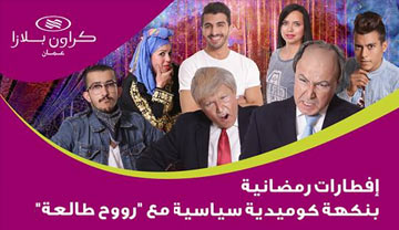 ramadan comedy play in crowne plaza