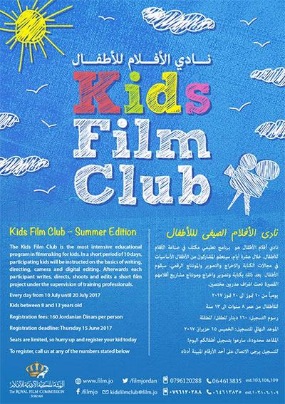 summer camp at Royal Film Commission