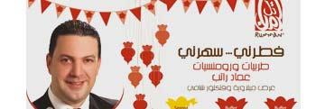 Tal Al-Rumman ramadan tent