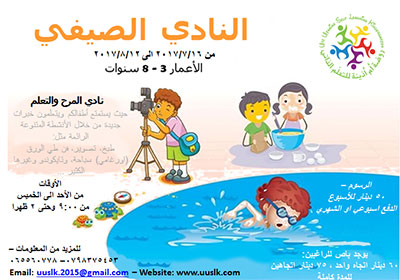 summer camp at Um Uthaina Self-Learning Kindergarten