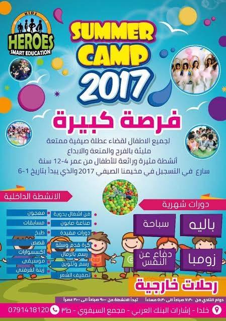 Heroes Smart Education summer camp 2017