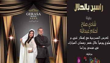 ramadan comedy play in garasa hotel amman