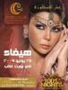 Haifa Wehbe upcoming Port Ghalib concert promotional on July 24th 2009