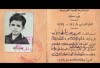 picture of Amr Diab school certificate at 3rd grade back in 1968