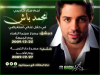 Mohamad Bash Christmas Concert Poster