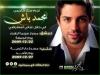 Mohamad Bash Christmas Concert Poster