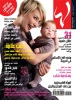Salma Ghazali picture with her born baby boy Zain on the cover of Laha Magazine 2