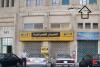 Sara Al Halabi Clinic Building Photo in Shmeisani photo taken on August 9th 2011