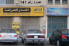 Manar Exchange and Mohamad Ibrahim Renta a car  front view photo taken on August 9th 2011