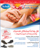 Scholl sale offer of April 2012