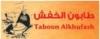 logo of Taboon Alkhofash