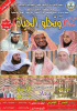 tahlo alhaya at jarash religious islamic festival