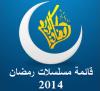 ramadan list