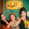 kayd alhamawat